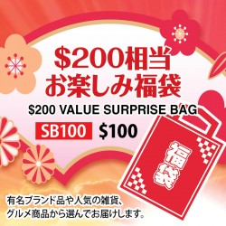 $200 Value Surprise Bag