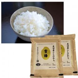 Uonuma Koshihikari YUKI TSUBAKI Rice 1kg x 2