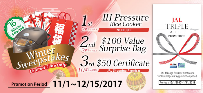 2017 Holiday Gift Promotions Have Started!! (12/1 Updated)