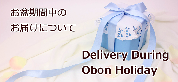 Delivery During Obon Holiday