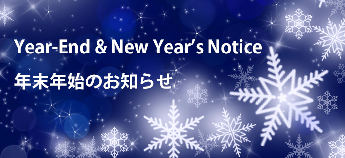 Year-End and New Year's Holiday Notice