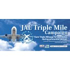 JAL Triple Mile Campaign until 1/31!!