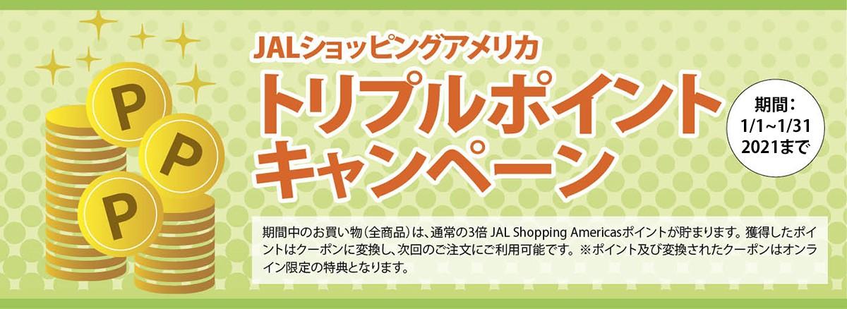 1/31迄JALショッピングポイントが3倍!