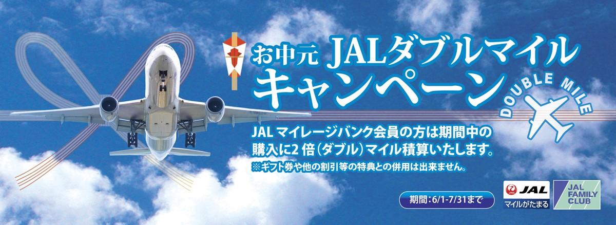 JALダブルマイル積算キャンペーン!