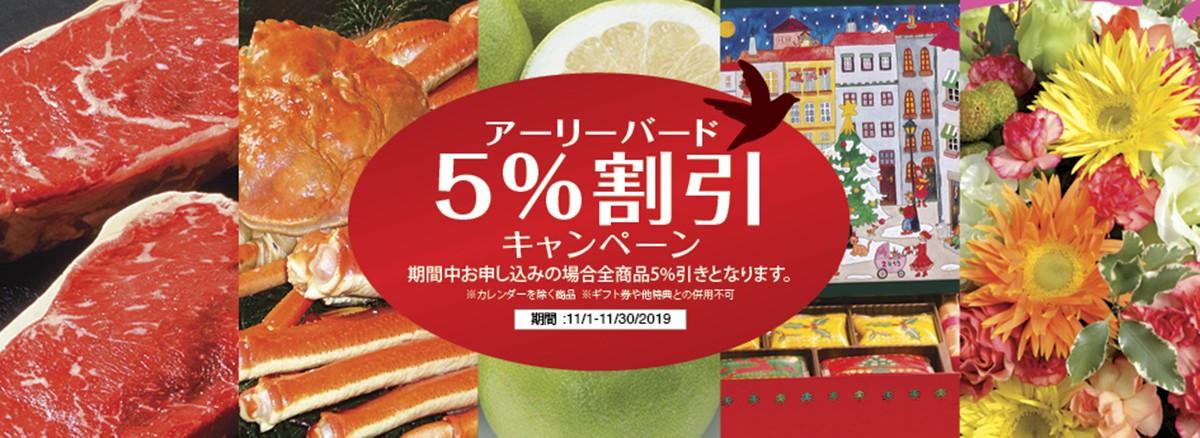 11/30 まで全商品(カレンダー除く)5%割引!!