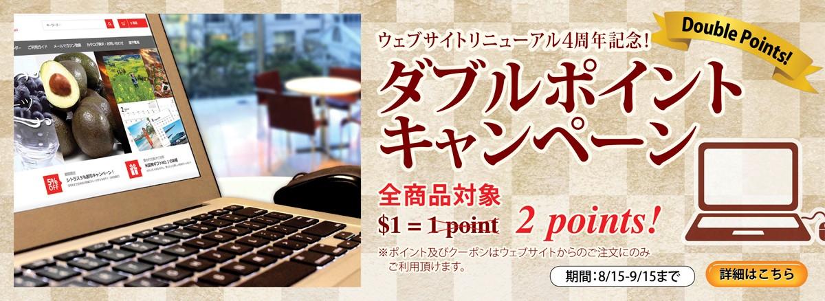 9/15迄JALショッピングポイントが2倍!